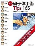 実況!  硝子体手術Tips165: エキスパートによる「手術討論」動画6本(320分)付き