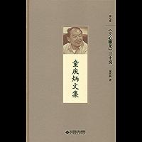 《文心雕龙》三十说 (童庆炳文集)