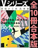 Vシリーズ全10冊合本版 (講談社文庫)