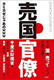 売国官僚 (青林堂ビジュアル)