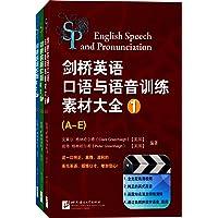 剑桥英语口语与语音训练素材大全(含3书+6DVDROM)