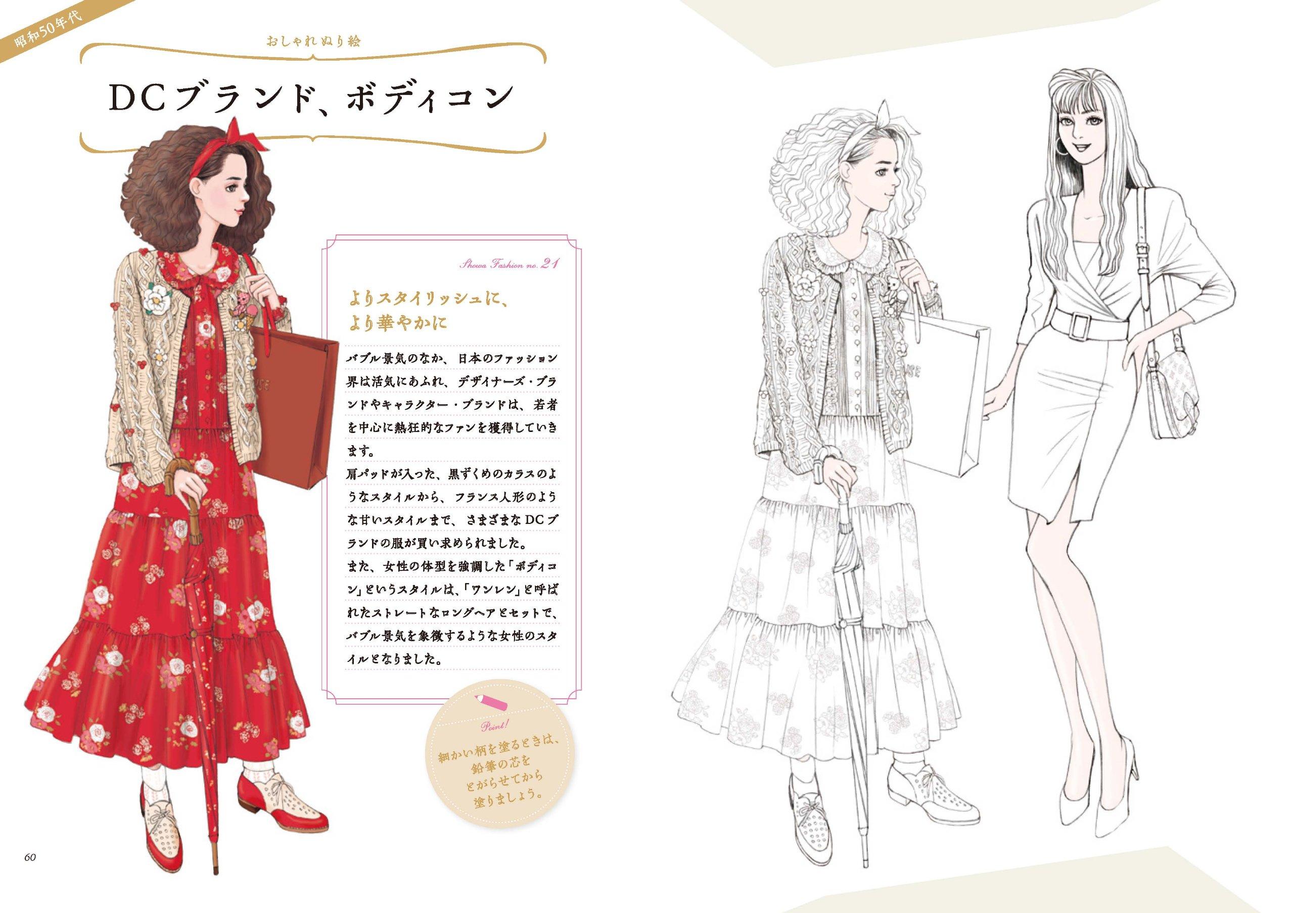 昭和のファッション おしゃれぬり絵 渡辺 直樹 渡辺明日香 本 通販