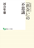 河合隼雄セレクション 「出会い」の不思議 (創元こころ文庫)