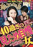 女の不幸人生 vol.44(まんがグリム童話 2018年07月号増刊) [雑誌]