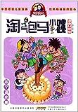 淘气包马小跳:四个调皮蛋(漫画升级版)