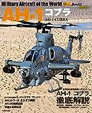 AH-1 コブラ (世界の名機シリーズ)