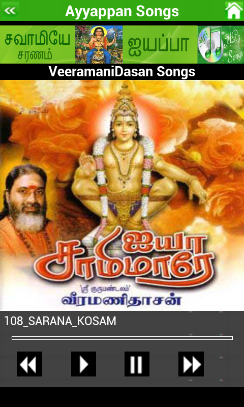 Amazon Com Ayyappan Songs Appstore For Android