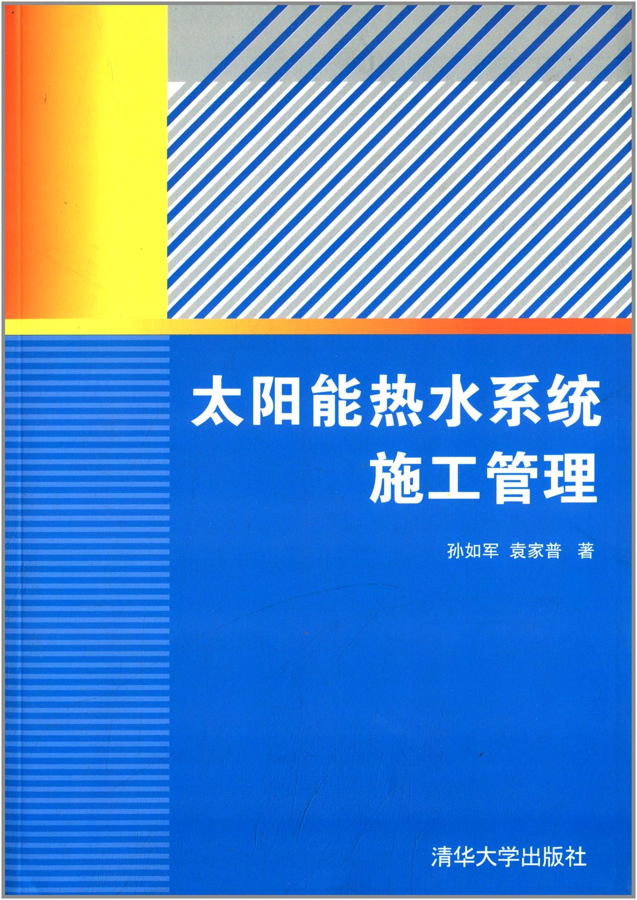 Download Solar hot water system construction management(Chinese Edition) pdf epub