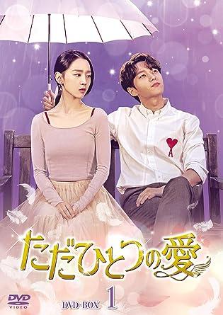 [DVD]ただひとつの愛 DVD-BOX1