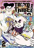 TOKYOTRIBE WARU 2 (ヤングチャンピオン・コミックス)