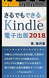 さるでもできるKindle電子出版: 30冊以上のKindle本を出版した筆者が、KDPアカウントの登録方法から、キンドルに最適なファイル作成まで、電子出版に必要な情報をすべて公開!