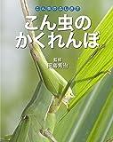 こん虫のかくれんぼ (こん虫のふしぎ)