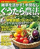 有機・無農薬でできる 雑草を活かす! 手間なしぐうたら農法 有機・無農薬シリーズ (学研ムック)