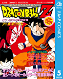 ドラゴンボールZ アニメコミックス 5 とびっきりの最強対最強 (ジャンプコミックスDIGITAL)