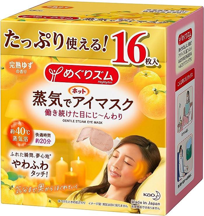 【Amazon.co.jp限定】【大容量】めぐりズム蒸気でホットアイマスク 完熟ゆずの香り 16枚入