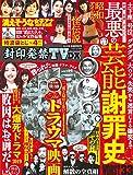 封印発禁TV DX 2020年 新春特別号 (ミリオンムック)