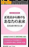 正社員から開けるあなたの未来: 会社は探す伸びる人材 正社員登用 (Suzuki人材活性研究所)