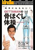 GETTAMANの骨ほぐし体操 生活シリーズ