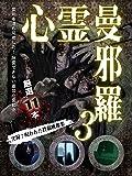 心霊曼邪羅3 ~実録!  呪われた投稿映像集~ [DVD]