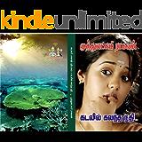 கடலில் கலந்த நதி : kadalil kalantha nathi  (Tamil Edition)
