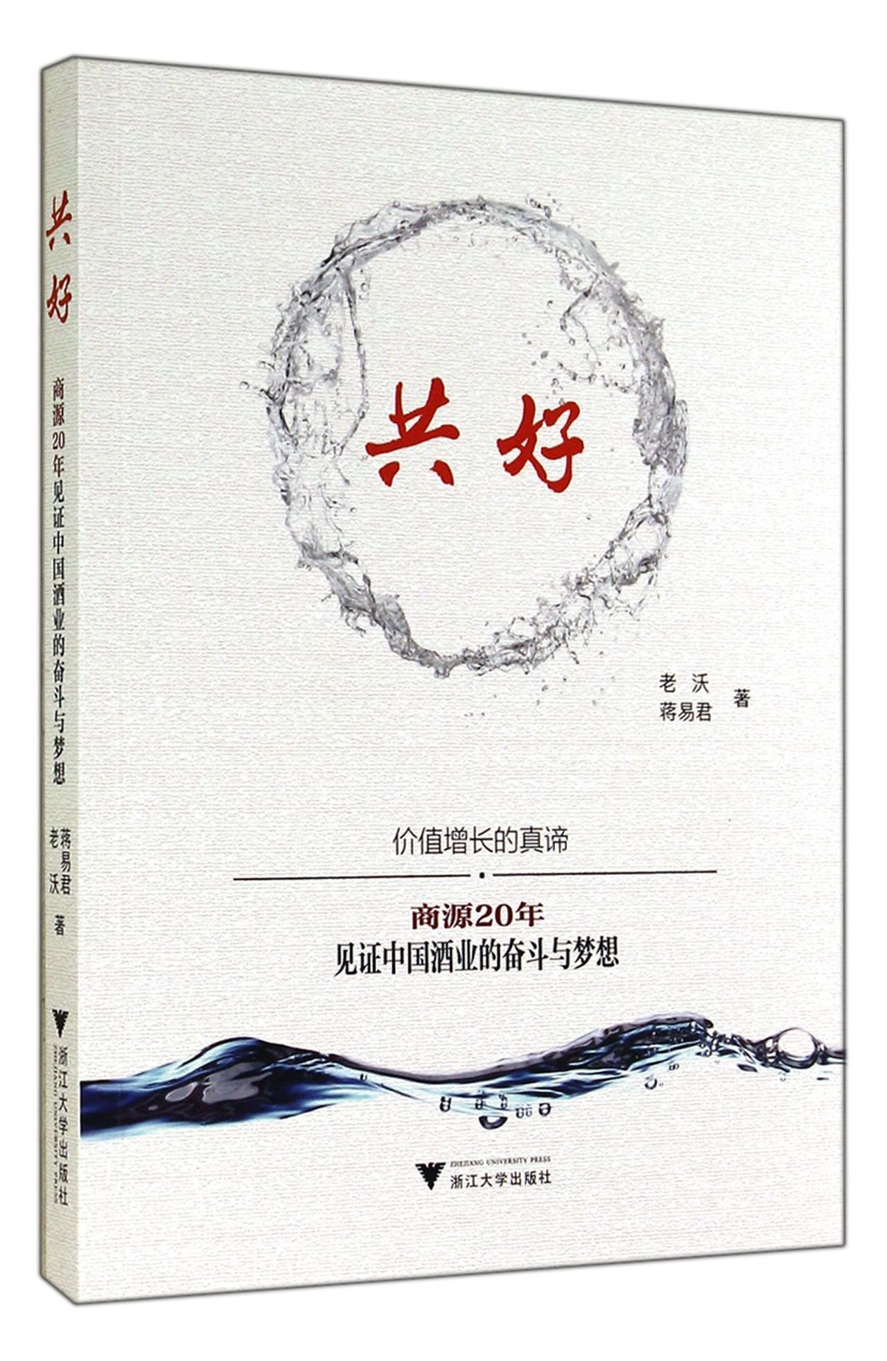 Download Gung Ho: Business Source 20 years witnessed China's wine industry struggles and dreams(Chinese Edition) PDF