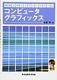 コンピュータグラフィックス (情報工学レクチャーシリーズ)