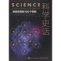 科学史话 改变世界的100个实验