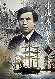 小説 木戸孝允 下巻:愛と憂国の生涯