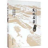 五色炫曜:南昌汉代海昏侯国考古成果