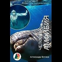 Человек-амфибия: Science Fiction (Фантастика и фэнтези) (Russian Edition) book cover