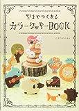 型までつくれる  カラークッキーBOOK