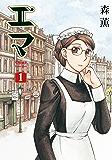 エマ 1巻 (HARTA COMIX)