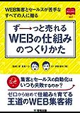 ずーっと売れるWEBの仕組みのつくりかた: ゼロから始めて仕組みを育てる王道のWEB集客術 MERCHANT BOOKS