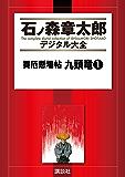 買厄懸場帖 九頭竜(1) (石ノ森章太郎デジタル大全)