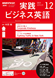 NHKラジオ 実践ビジネス英語 2019年 12月号 [雑誌] (NHKテキスト)
