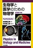 生物学と医学のための物理学 原著第4版