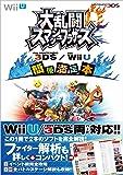大乱闘スマッシュブラザース for NINTENDO 3DS/for Wii U 簡便満足本