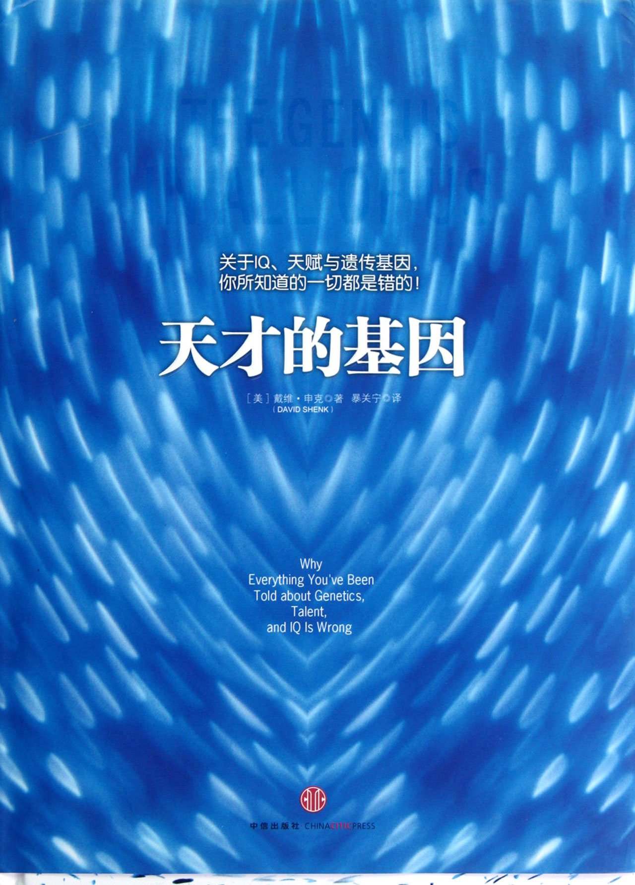 The Genius in All of Us: New Insights into Genetics, Talent, and IQ  (Chinese Edition): (Mei)Dai Wei·Shen Ke: 9787508633152: Amazon.com: Books
