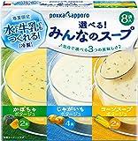 ポッカサッポロ 冷製 選べる! みんなのスープ 8袋入98.6g×5個