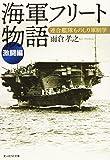 海軍フリ-ト物語【激闘編】 (光人社NF文庫)