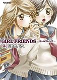 GIRL FRIENDS : 4 (アクションコミックス)