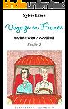 Voyage en France, 初心者向けの簡単フランス語物語, partie 2 (Voyage en France: 初心者向けの簡単フランス語物語) (French Edition)