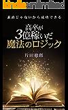 素直じゃないから成功できる 高卒が3億円稼いだ魔法のロジック .【まほロジ】復興支援チャリティー出版