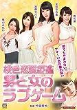 桃色恋愛図鑑 男と女のラブゲーム [DVD]