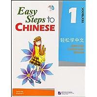 轻松学中文1(课本)(附CD光盘1张)