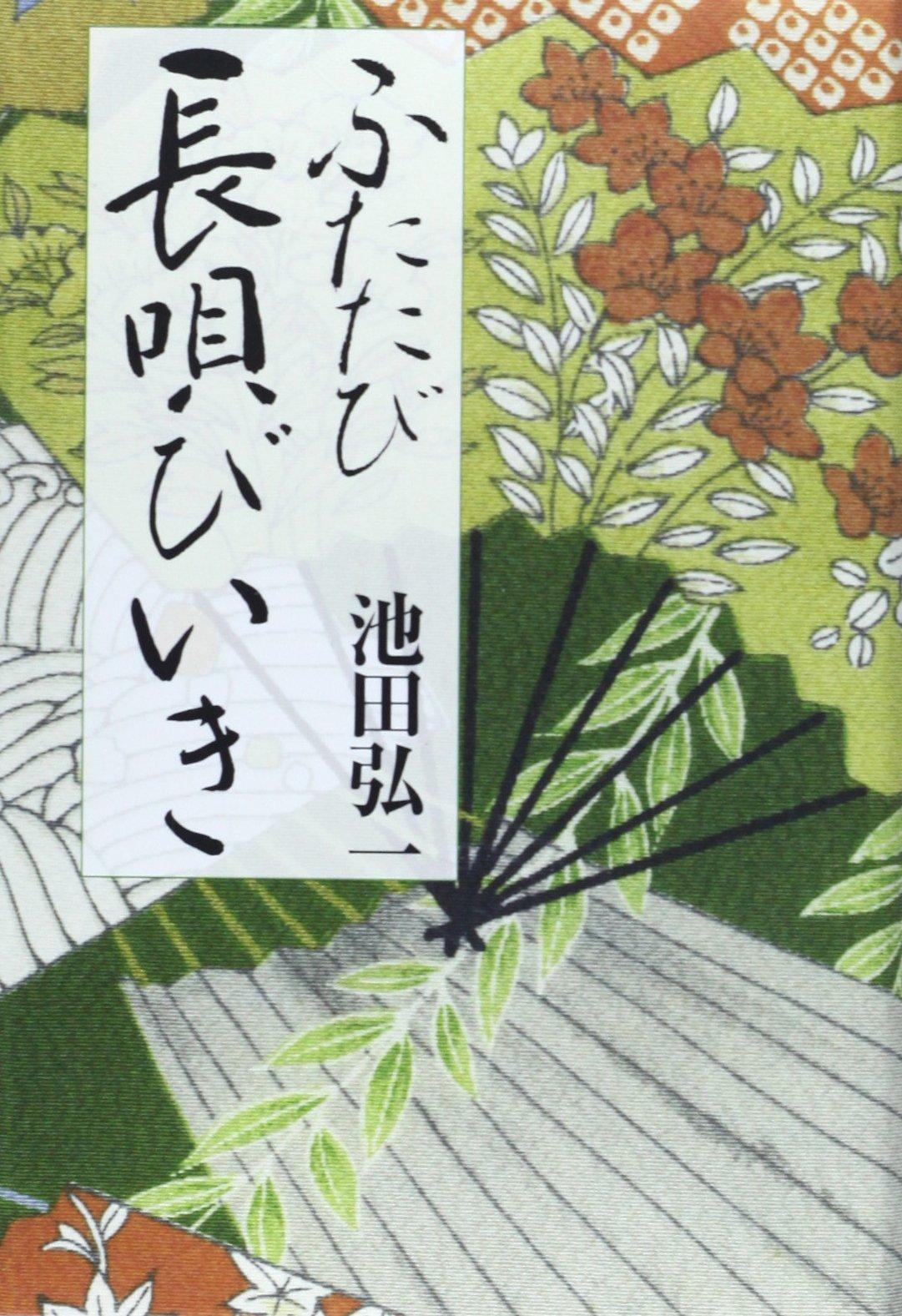 Futatabi nagauta biiki PDF