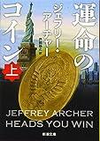 運命のコイン(上) (新潮文庫)