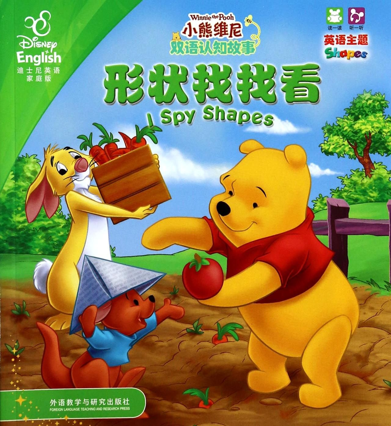 Download I Spy Shapes and Rainbow Colors (Chinese Edition) pdf
