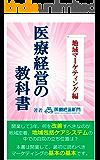 医療経営の教科書 地域マーケティング編
