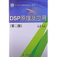 21世纪高等院校规划教材:DSP原理及应用(第2版)